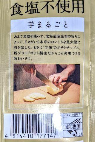 湖池屋プライドポテト(芋まるごと 食塩不使用)のパッケージの画像