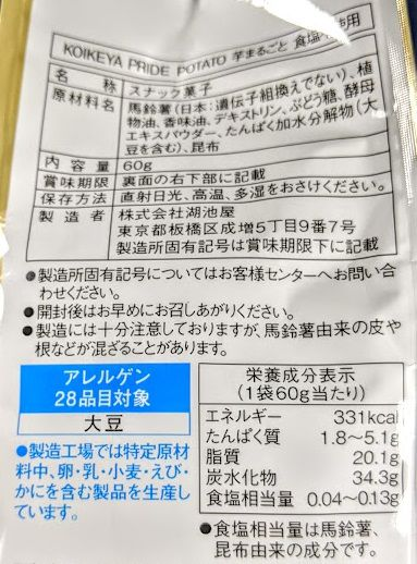 湖池屋プライドポテト(芋まるごと 食塩不使用)の原材料名/アレルギー/カロリー/栄養成分表示の画像